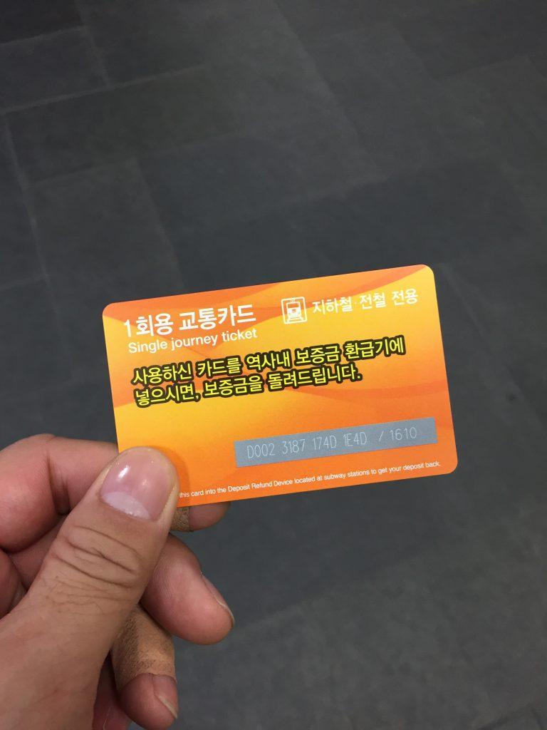 韓国の電車のチケット